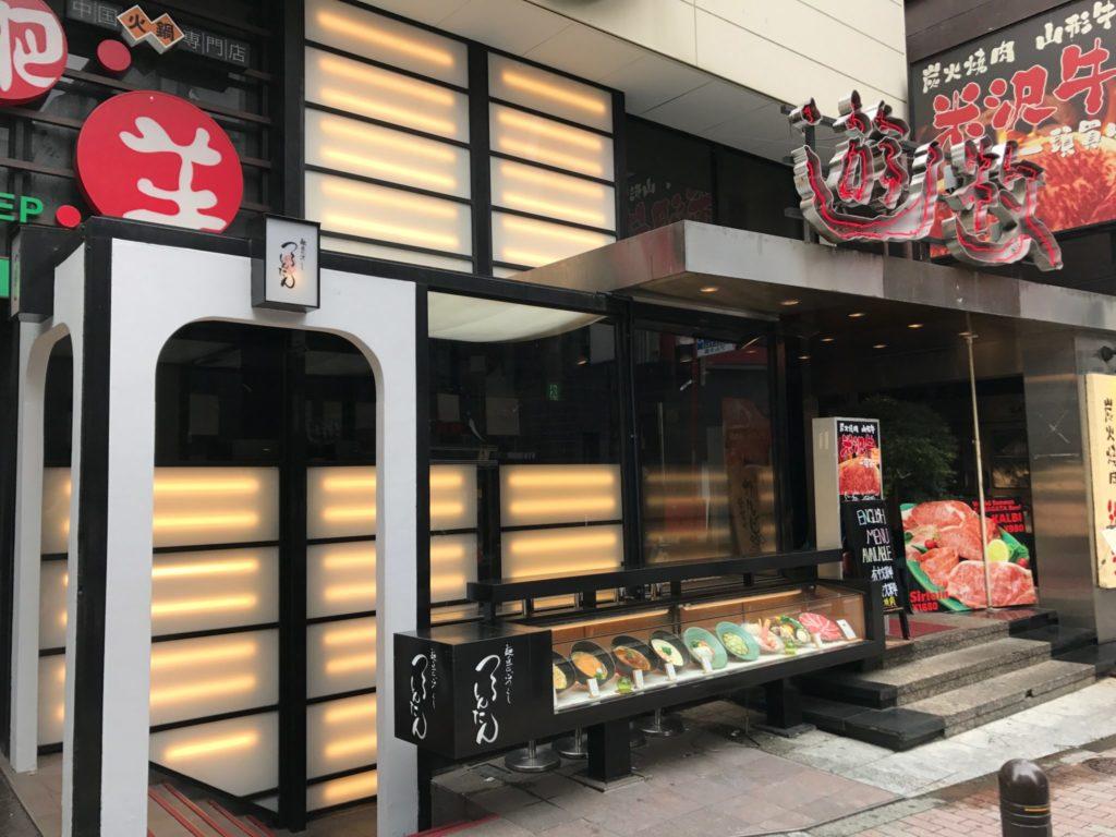 歌舞伎町にあるつるとんたん