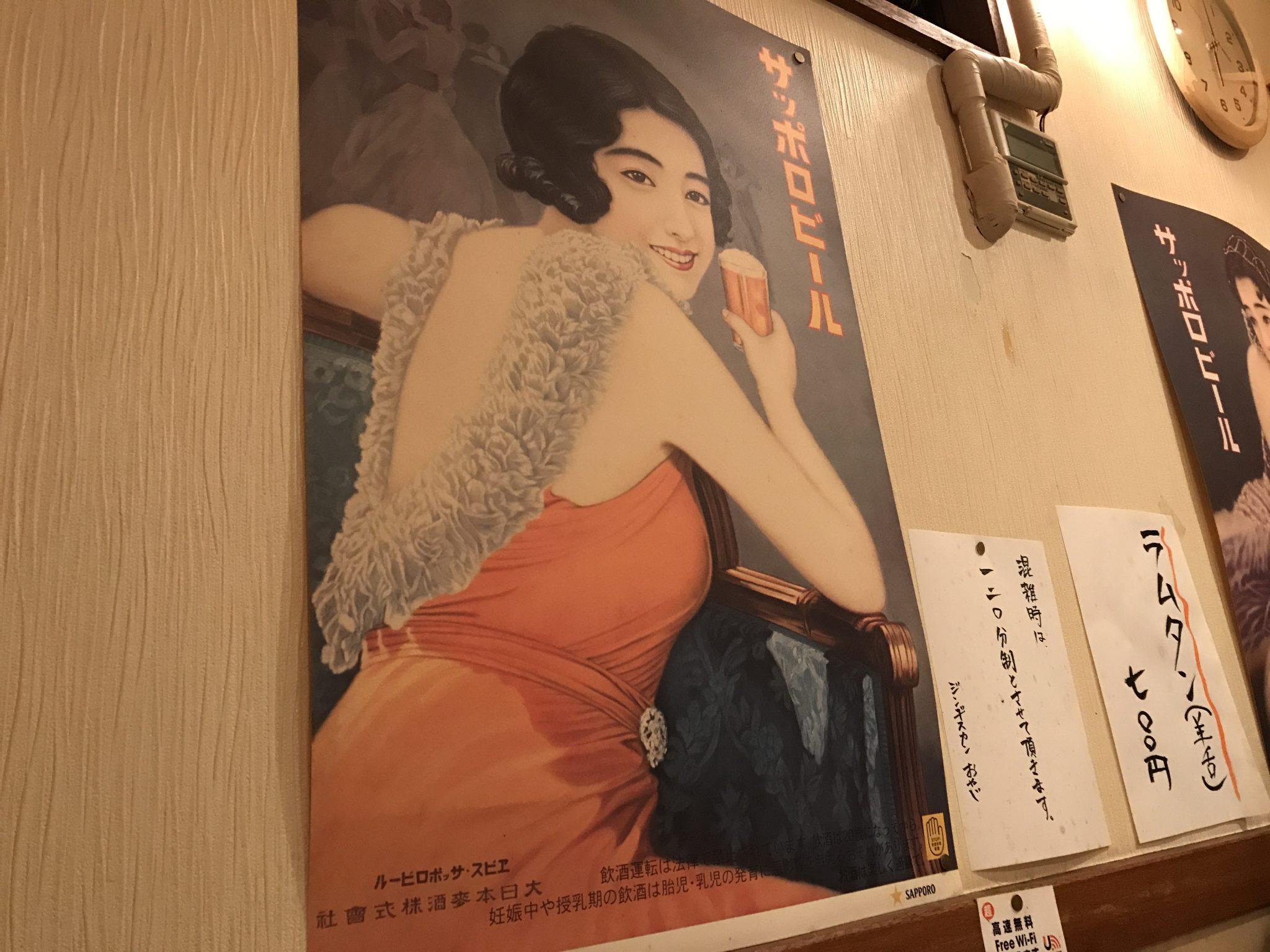 ジンギスカンおやじのレトロなポスター