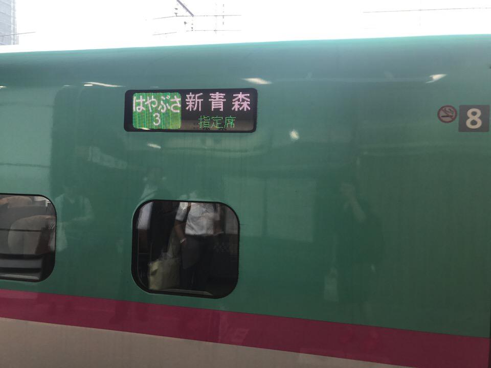 その名も新幹線はやぶさ