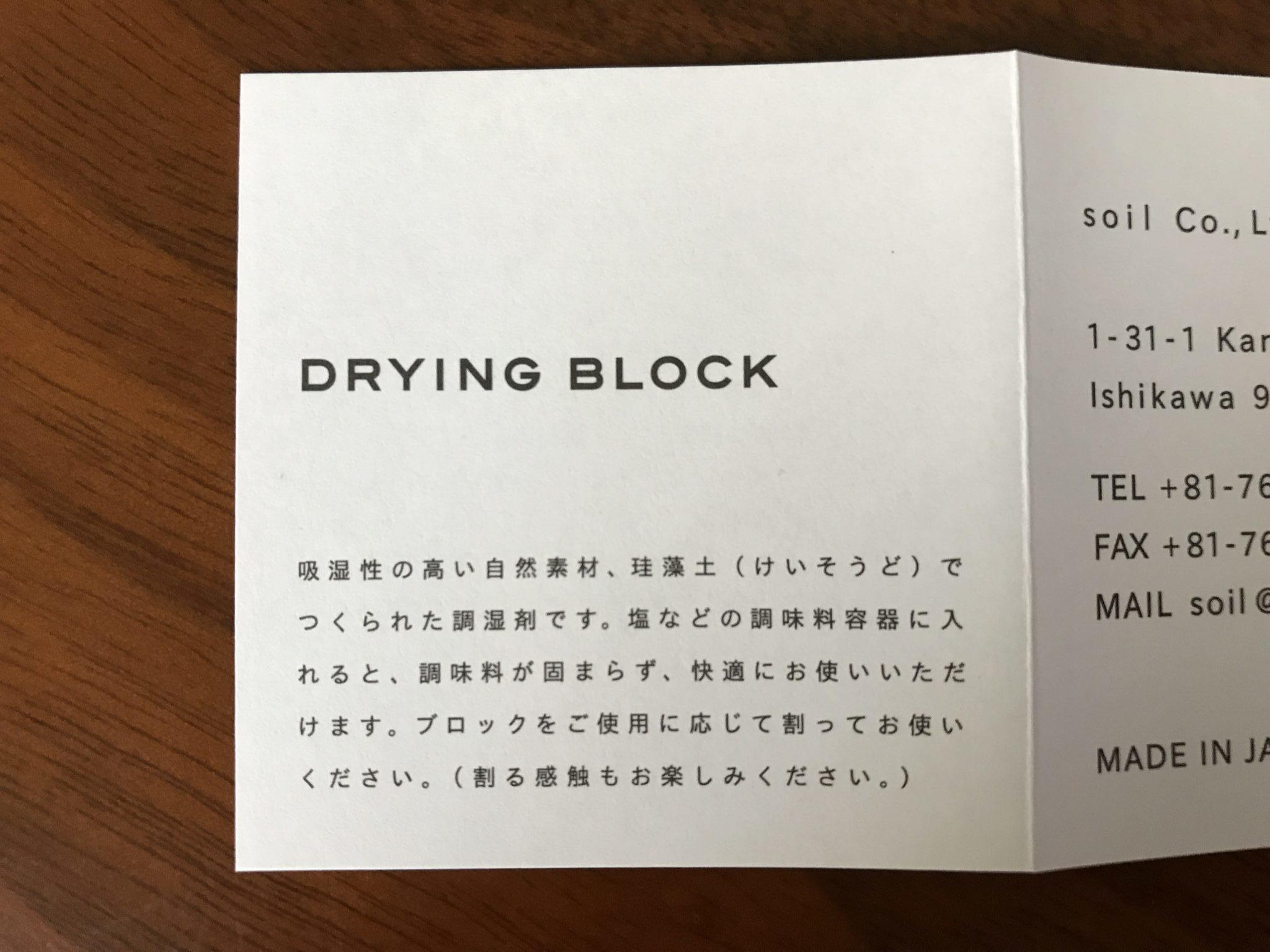 珪藻土の調湿剤DRYING BLOCK