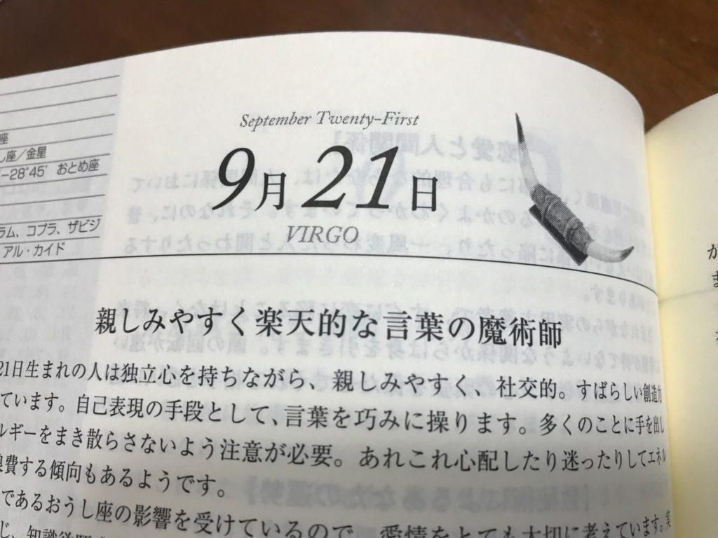 日本を支える偉い人の誕生日は?