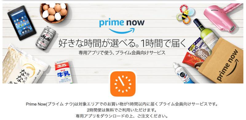 Amazonのプライムナウで即日発送