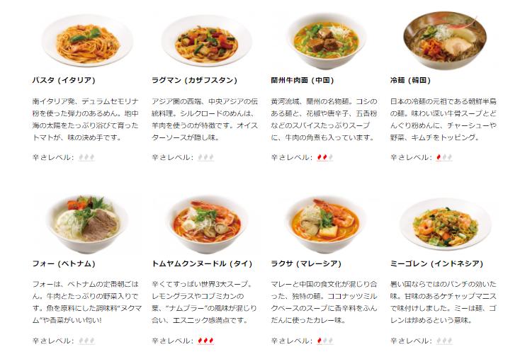 世界の麺料理