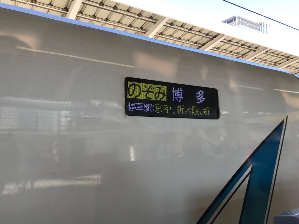福岡へ新幹線で向かう