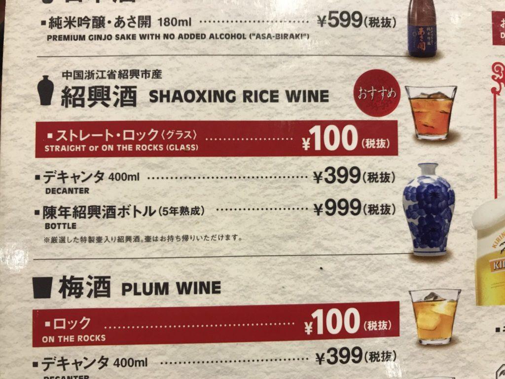 バーミヤンの紹興酒はグラスでたったの100円