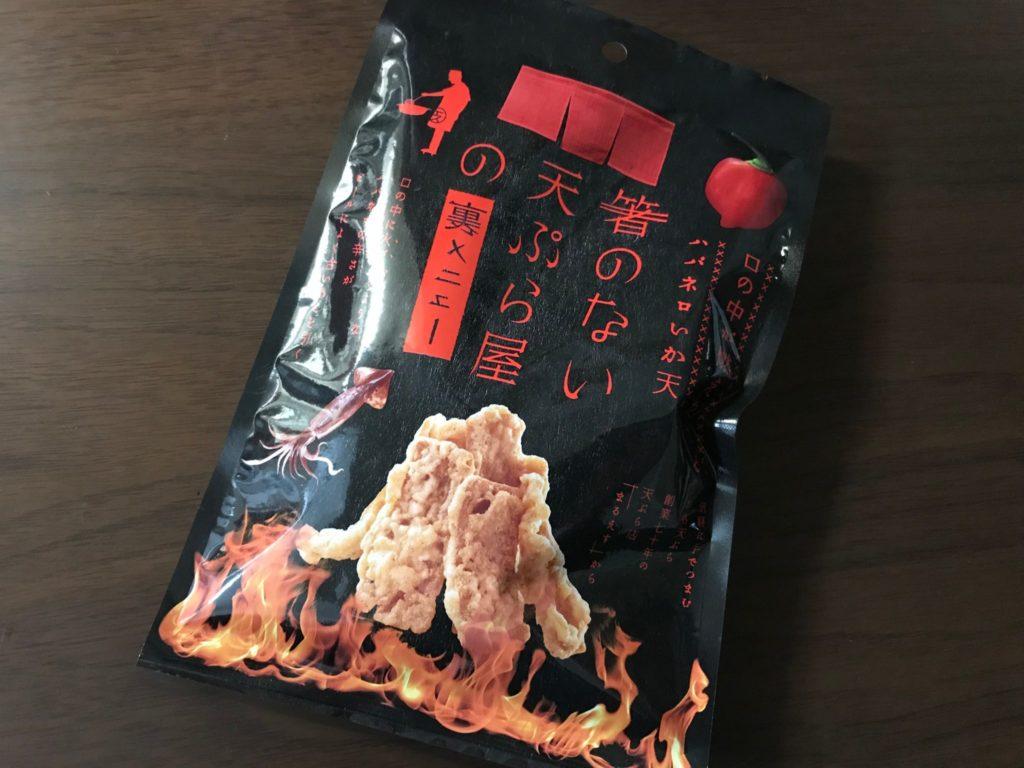 コンビニで売ってたおつまみ 箸のいらない天ぷら屋の裏メニュー