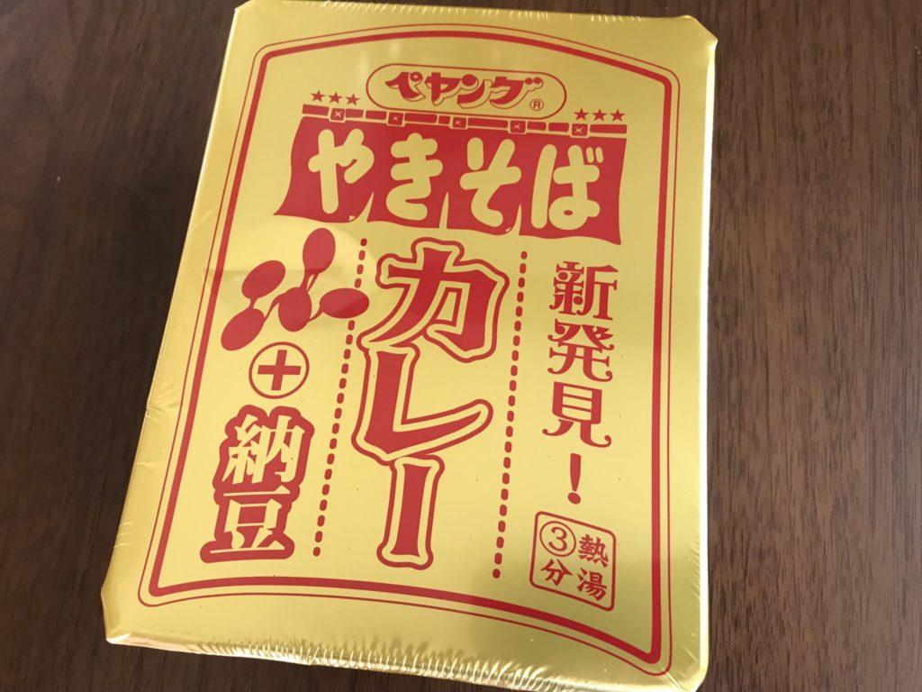 ペヤングカレーやきそばプラス納豆を買ってきました