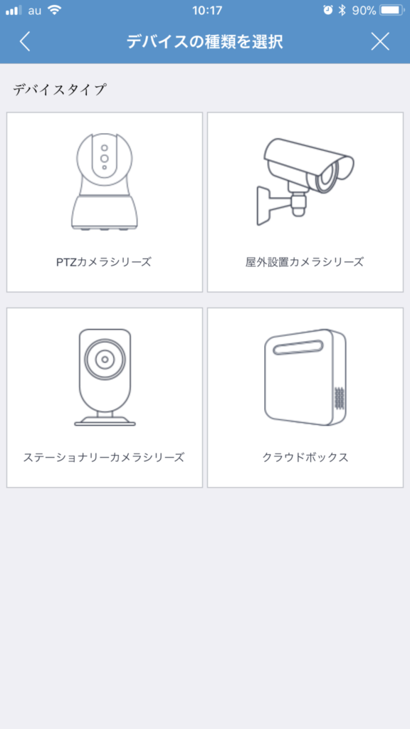 アプリのカメラ選択画面