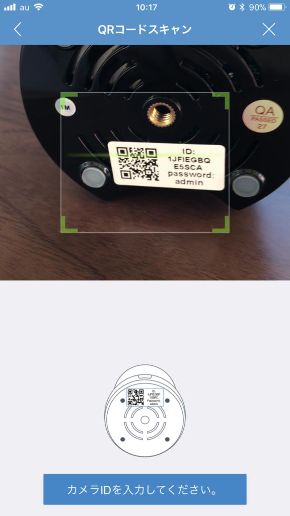 QRコードを読み込んでカメラの登録