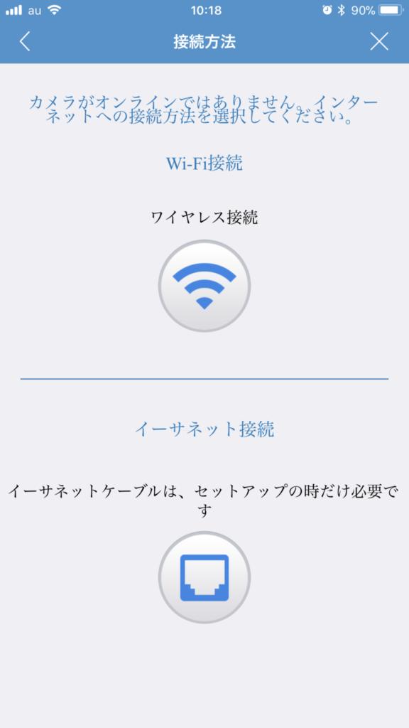カメラをインターネットに接続する時の設定