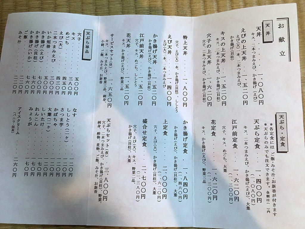 本郷三丁目・天喜メニュー