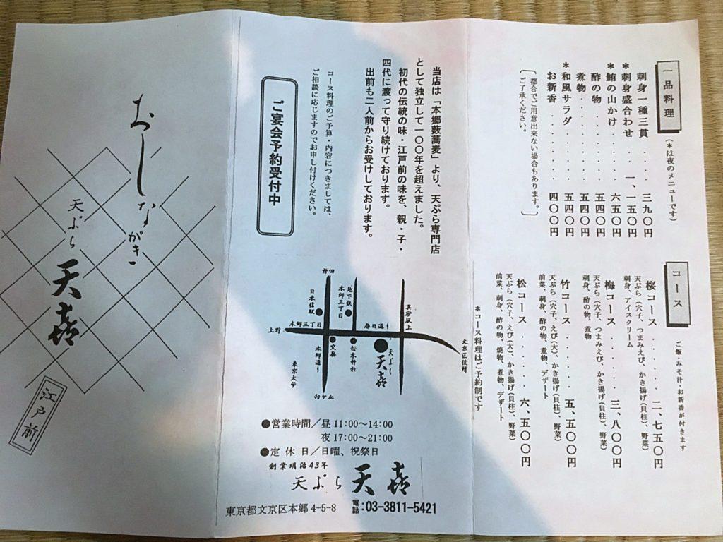 本郷三丁目・天喜メニュー2