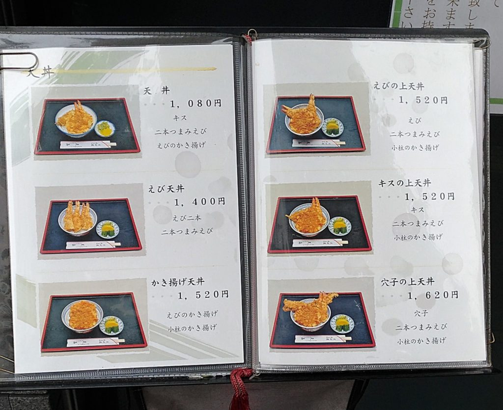 天喜・天丼メニュー