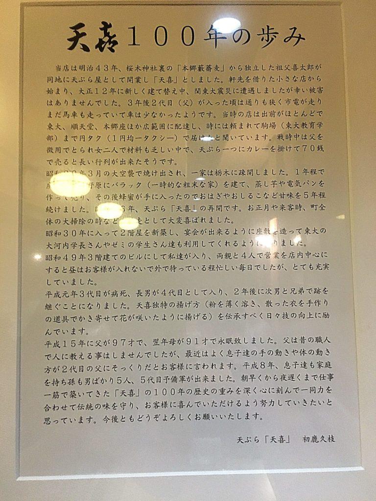 本郷三丁目・天喜創業100年