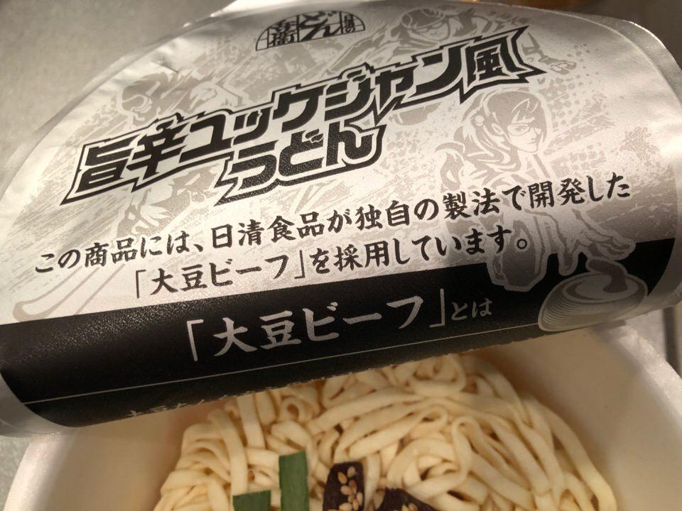 ユッケジャンの大豆ビーフ