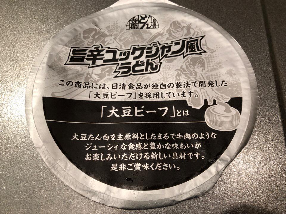 大豆ビーフ
