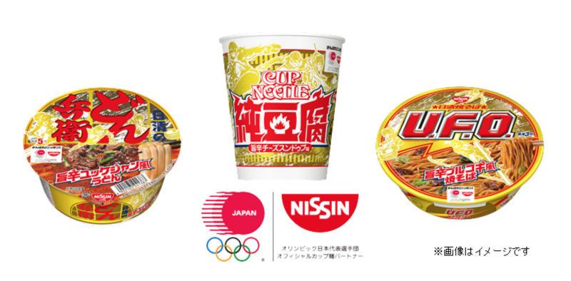 平昌2018冬季オリンピック日本代表選手団応援 旨辛トリオ