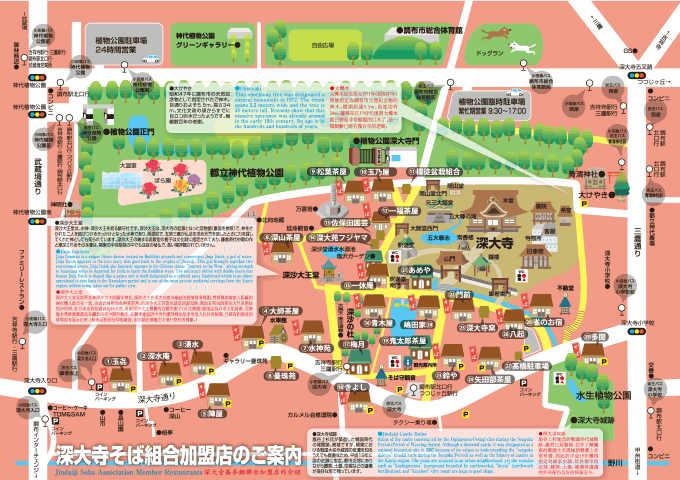 深大寺そばのマップ