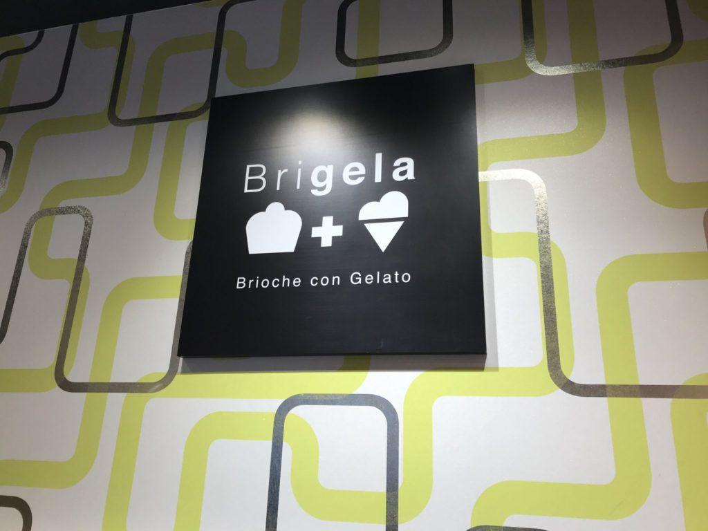 ブリジェラ店内のカフェスペース