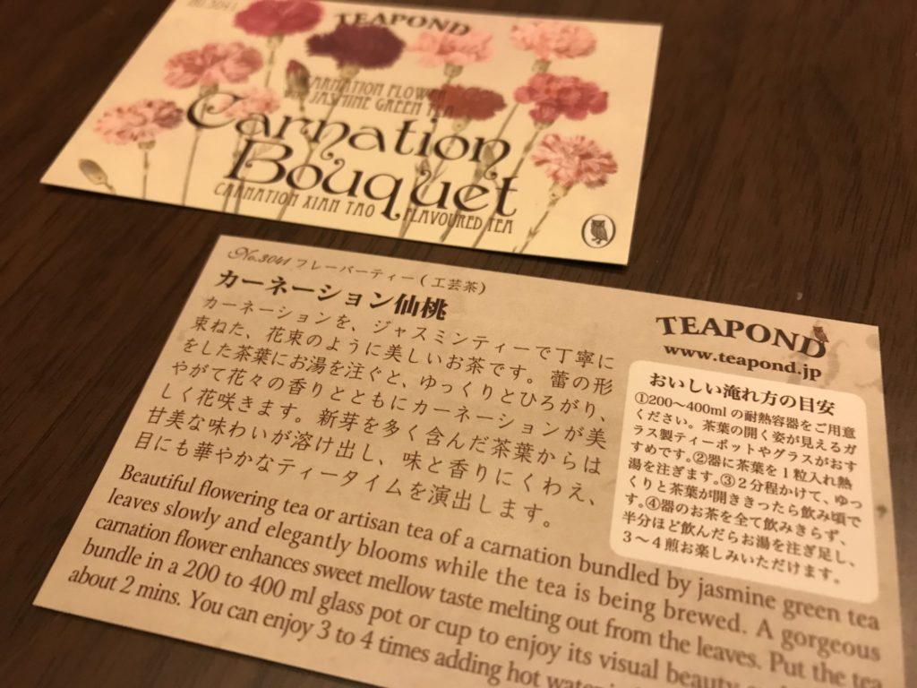 紅茶の説明が書かれたカード