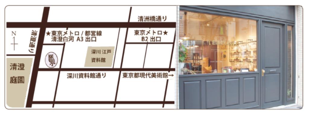 ティーポンドの店舗情報