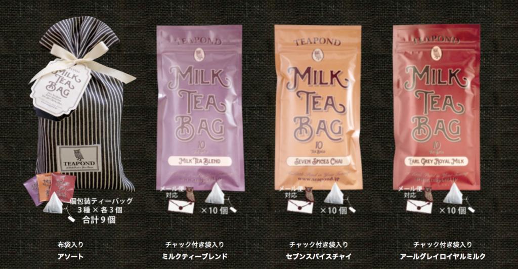 ミルクティーやチャイ専用のブレンドもあります