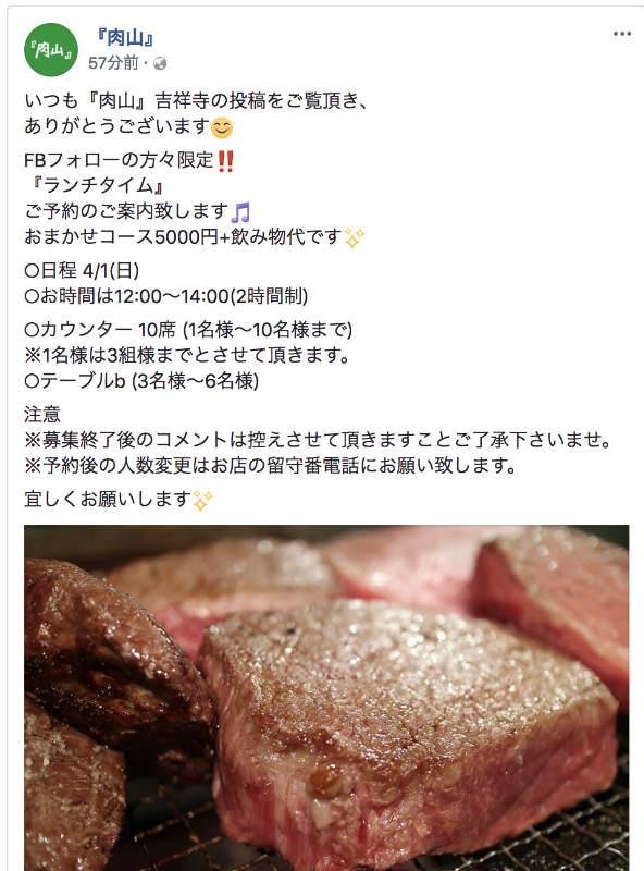肉山のFacebookのキャンセル予約