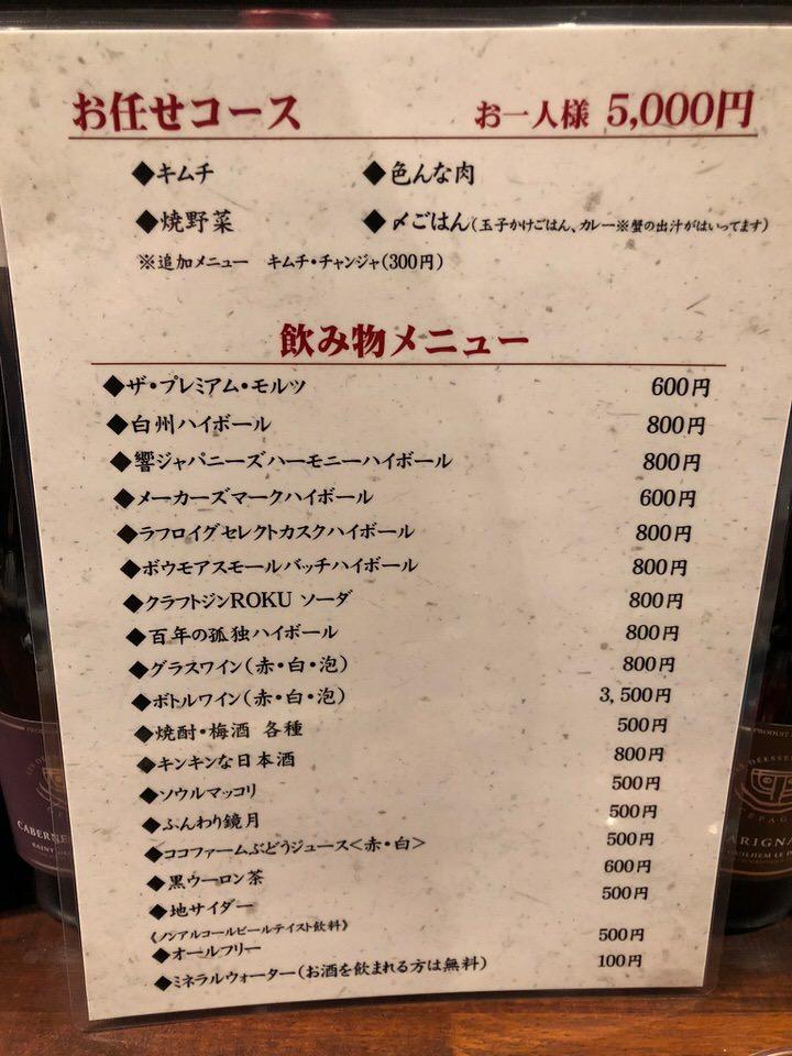 吉祥寺の肉山のメニュー