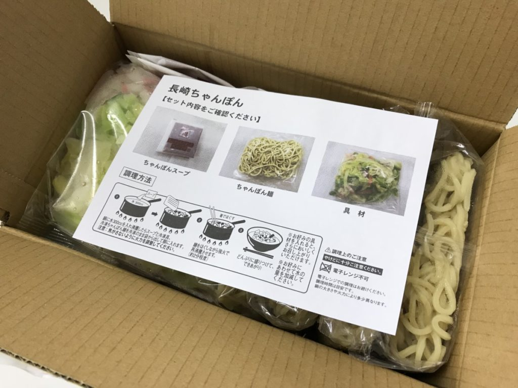 長崎ちゃんぽんは冷凍した具とスープと麺が入ってます