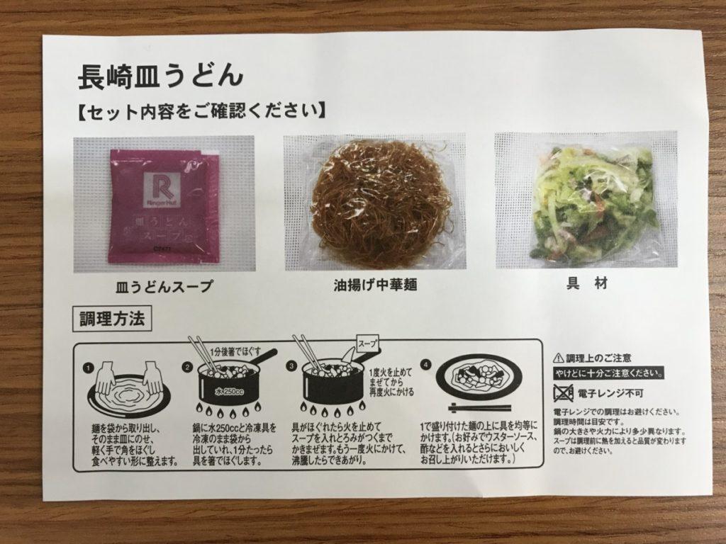 長崎皿うどんの説明書