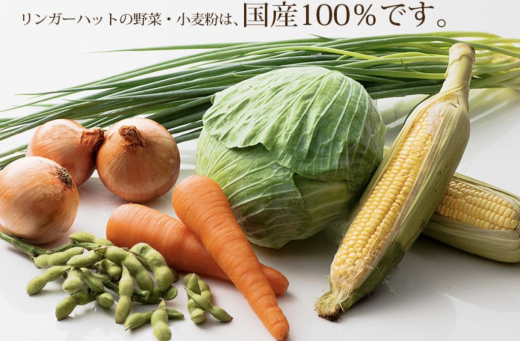 リンガーハットは国産野菜を100%使用