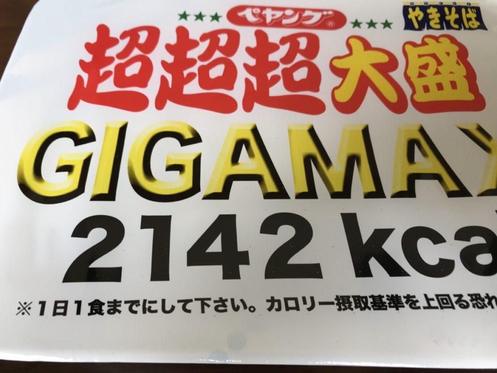 超超超大盛りGIGAMAXのカロリー