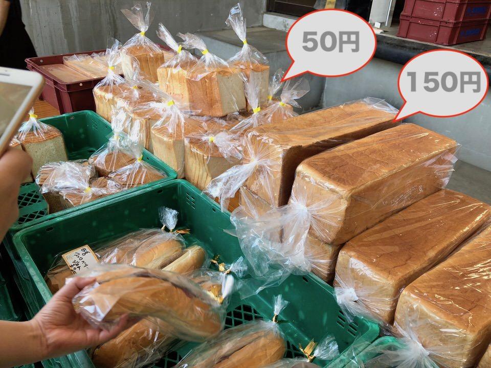 食パンが50円、150円