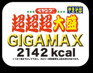 超超超大盛 GIGAMAX